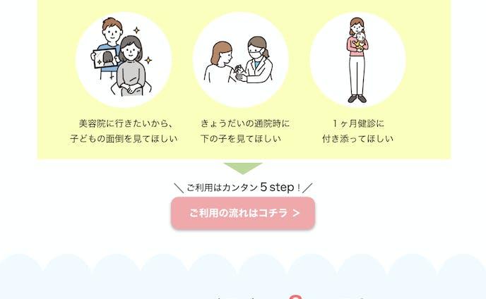ママ向け同行サービス(WEBサイトデザイン)
