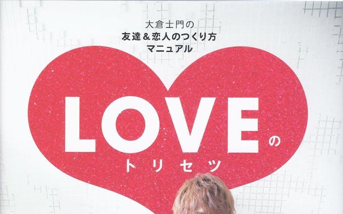 「LOVEのトリセツ」漫画・カット
