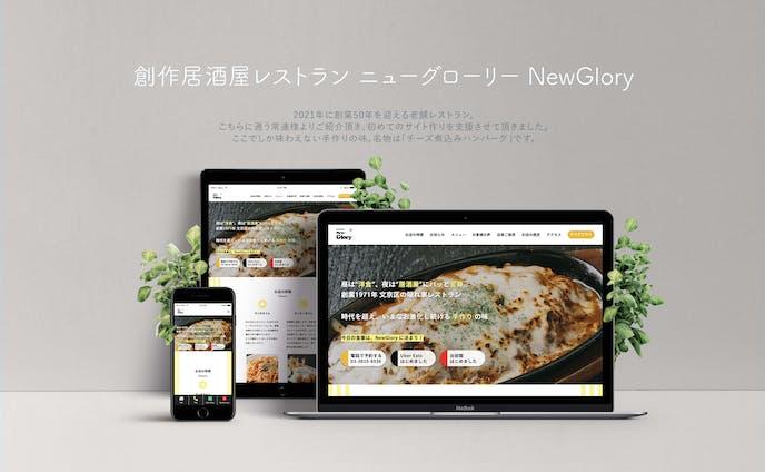 レストラン ニューグローリー様のWebサイト制作