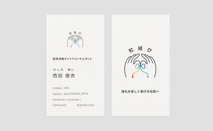 虹結びさま ロゴ&名刺