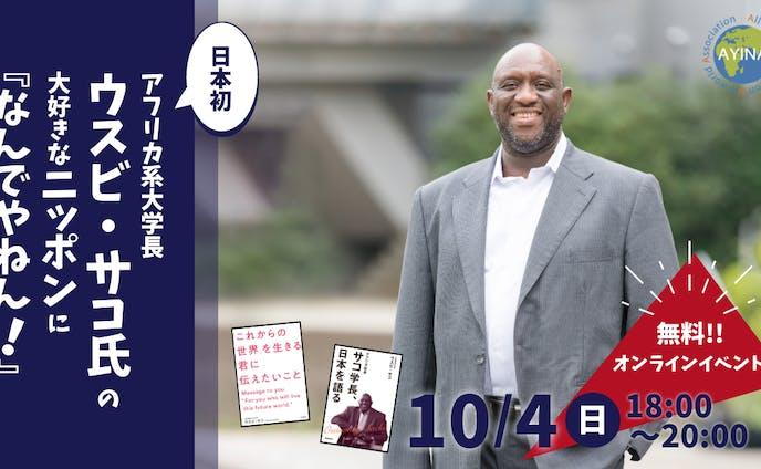 サコ学長 AYINAオンラインイベント