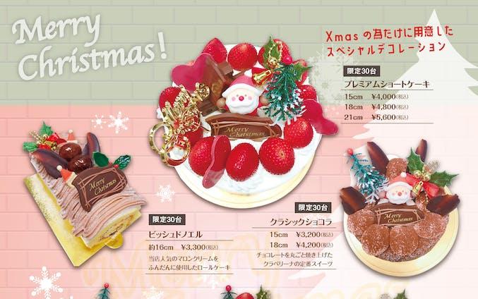 クリスマスケーキ用フライヤー