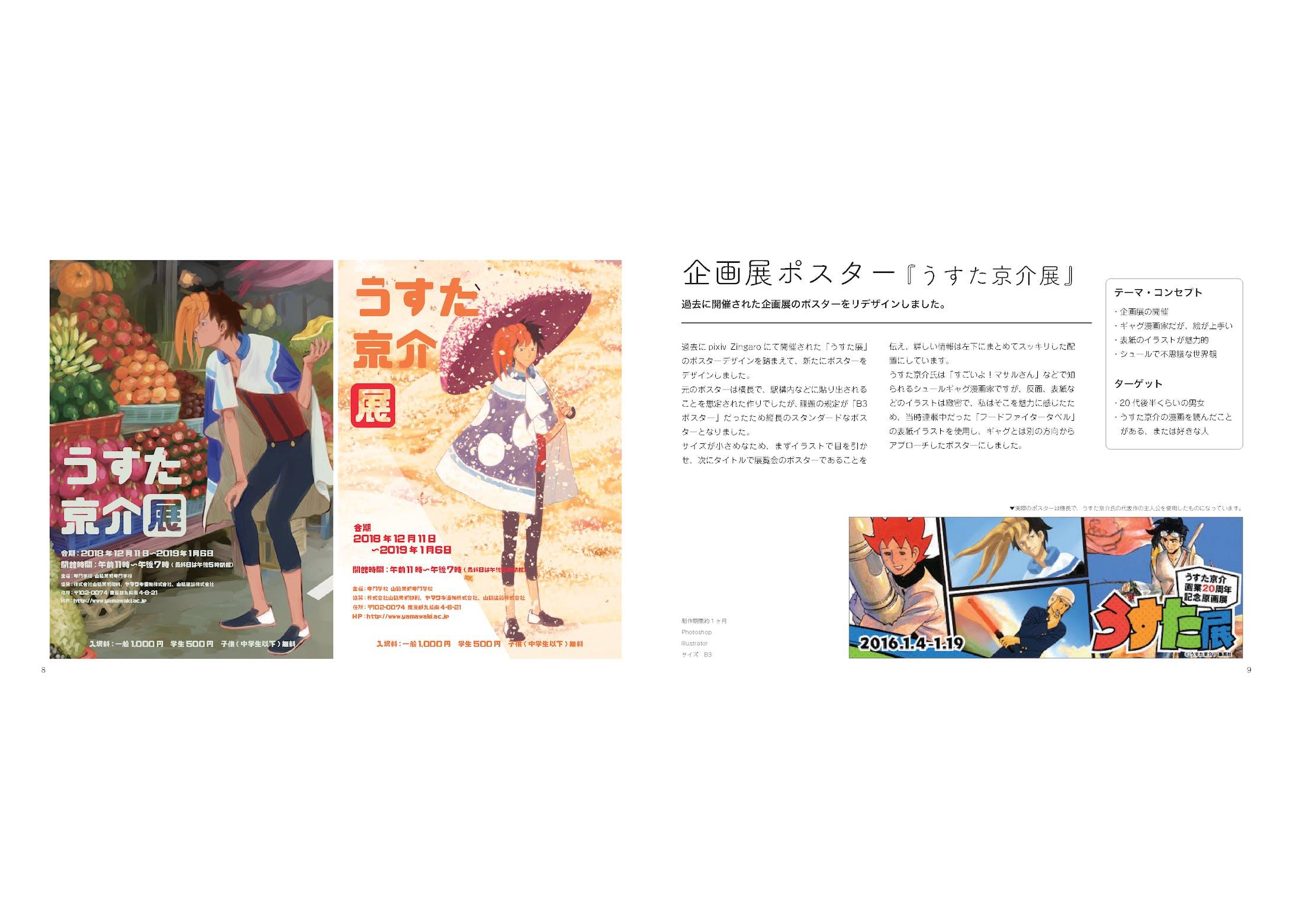 【お急ぎの方はこちら】紙版ポートフォリオ-5
