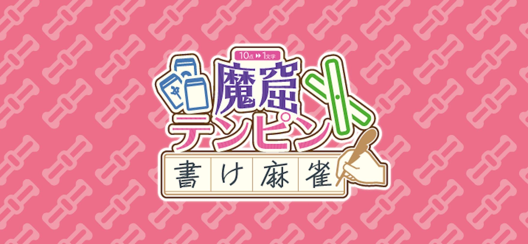 魔窟テンピン書け麻雀 ロゴ-1