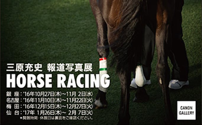 Photo Exhibition''HORSE RACING''
