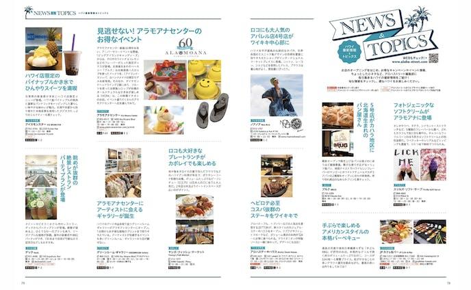 【Magazine】News&Topics 毎号4P