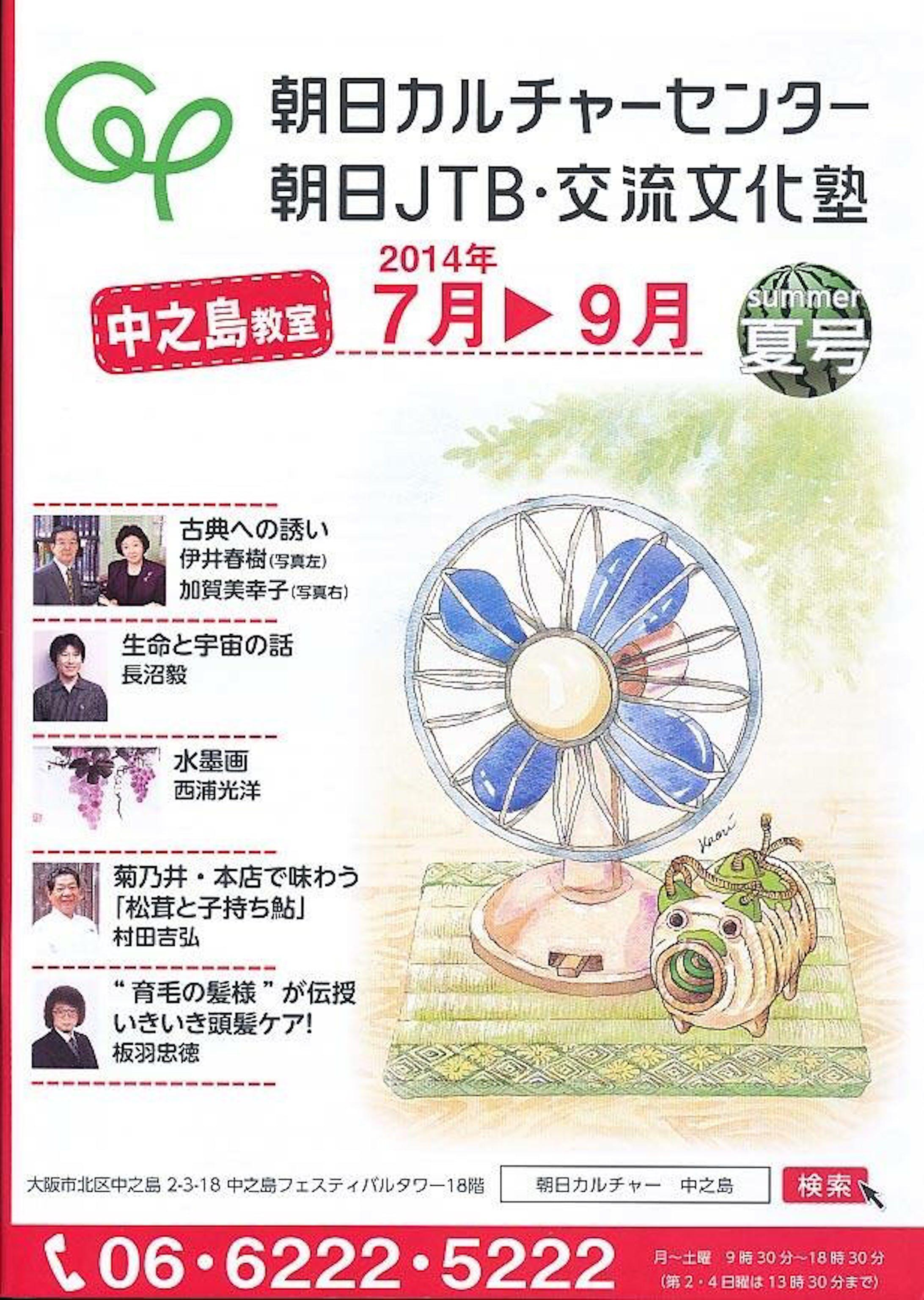 【朝日カルチャーセンター パンフレット表紙イラスト】-2