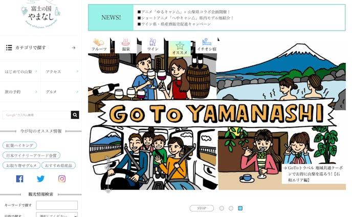 富士の国やまなし観光ネット webサイトイラスト