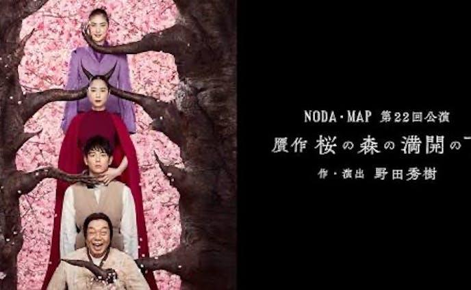 振付助手 桜の森の満開の下 野田地図 第22回公演