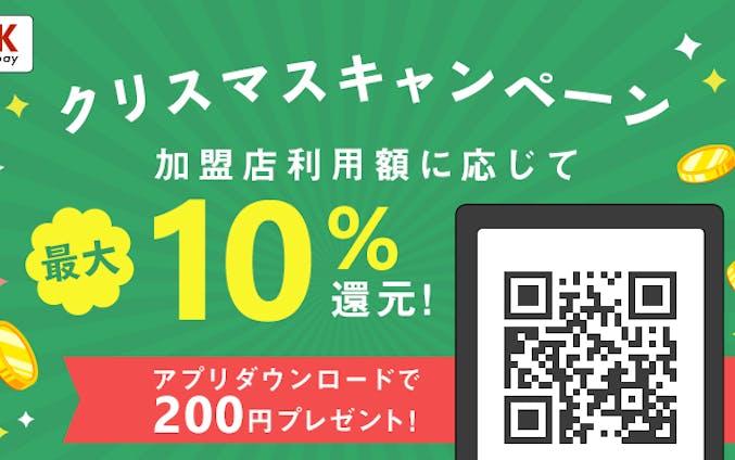 決済アプリの広告バナー