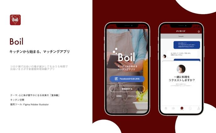 Boil キッチンから始まるマッチングアプリ(UI・UXデザイン)