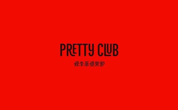 YouTubeチャンネル「pretty  club」