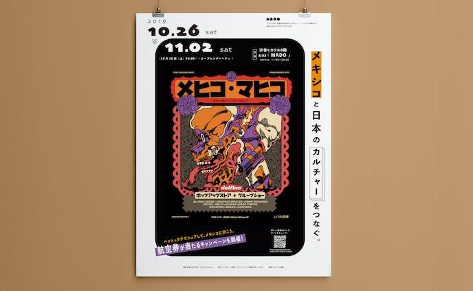 メヒコ・マヒコ ポスターデザイン