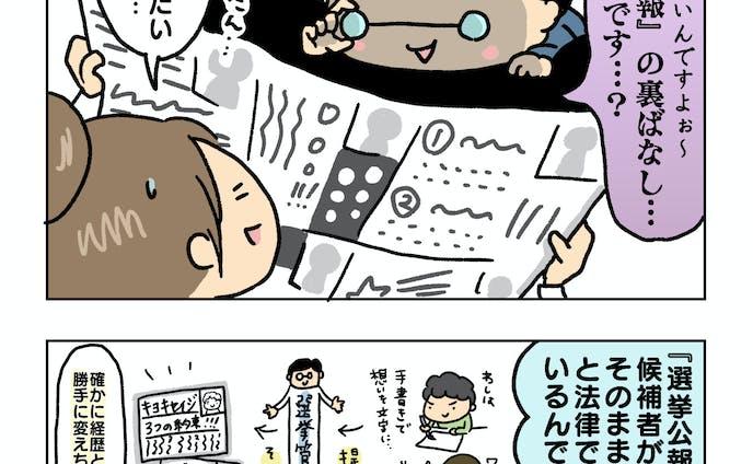 【4コマ】選挙漫画・インスタ連載