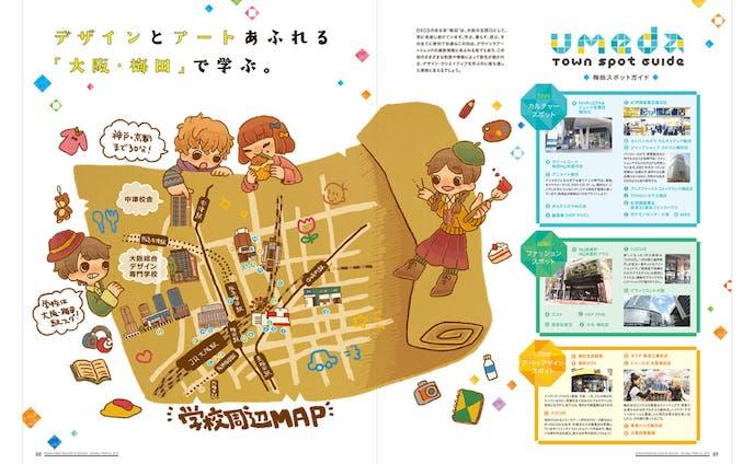 大阪総合デザイン専門学校 パンフレット用イラスト