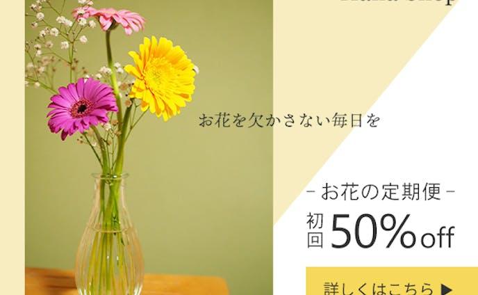 お花定期便広告バナー