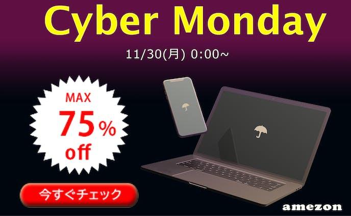 バナー広告 cybermonday