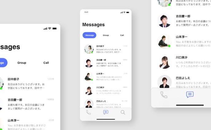 メッセージ画面 - チャットアプリ
