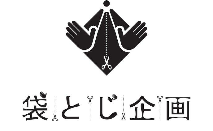 ロゴ「袋とじ企画」