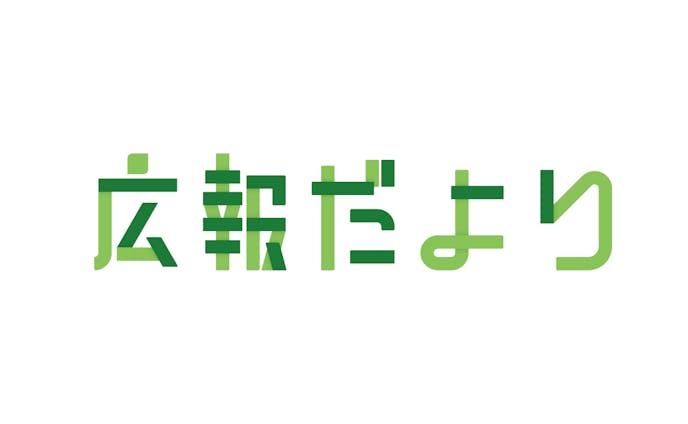 株式会社伊藤園様 広報誌のロゴ