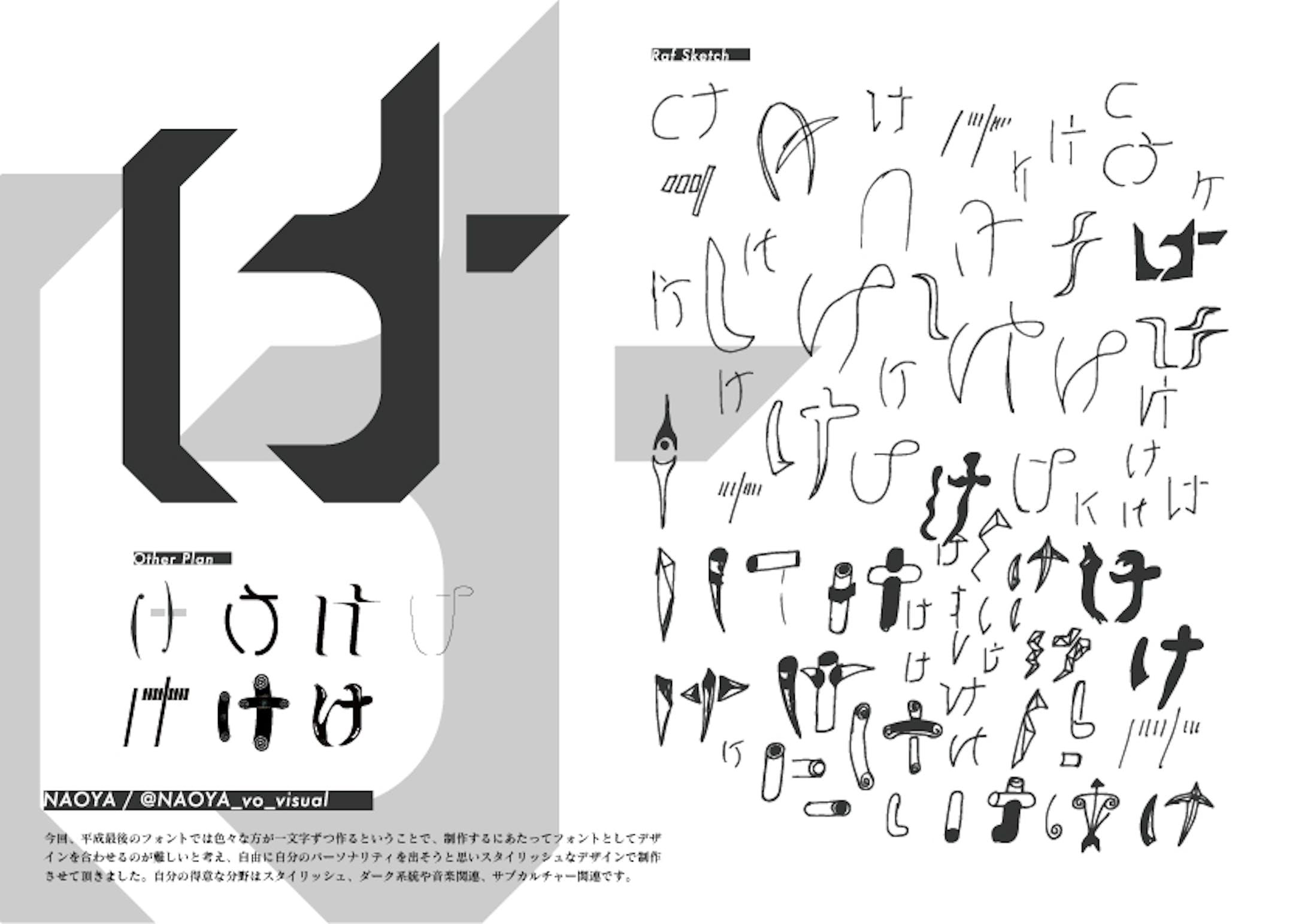 平成最後のフォント プロジェクト - Poster/Book/Goods/Font Design-6