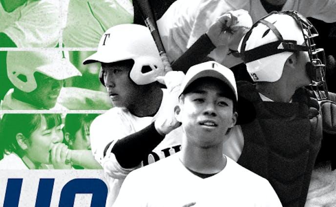 東邦高校野球部 2020年夏の県大会応援ポスター
