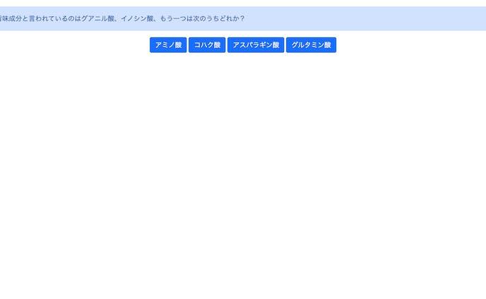 quizGame