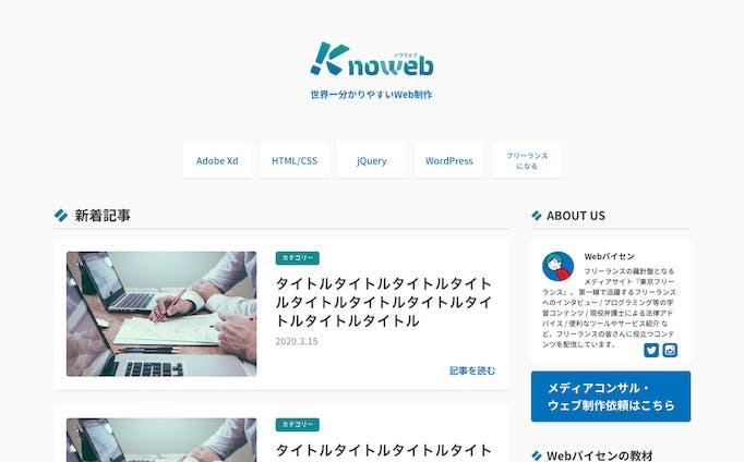 Web:ブログメディア