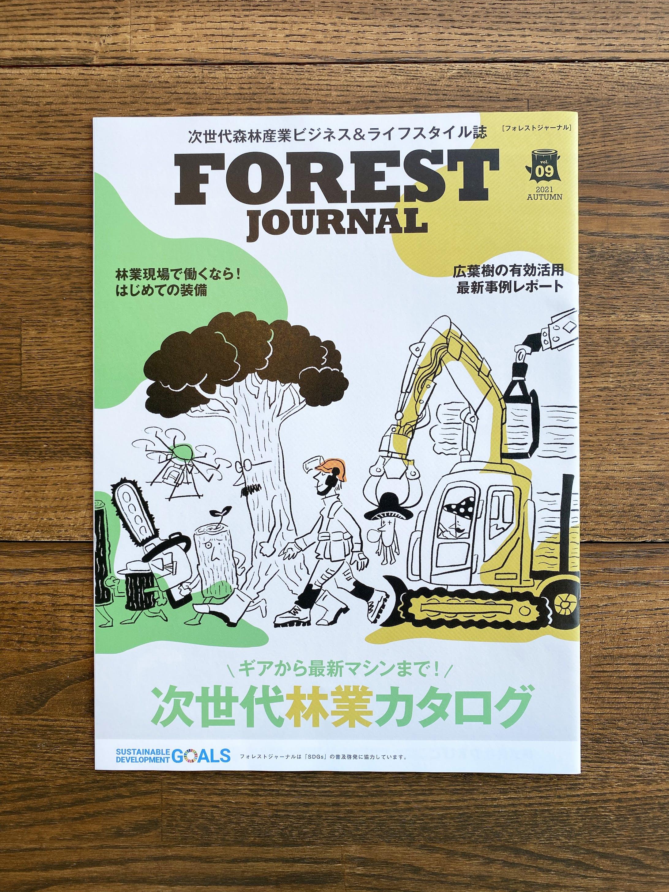 【フリーマガジン】フォレストジャーナル:表紙イラスト-1