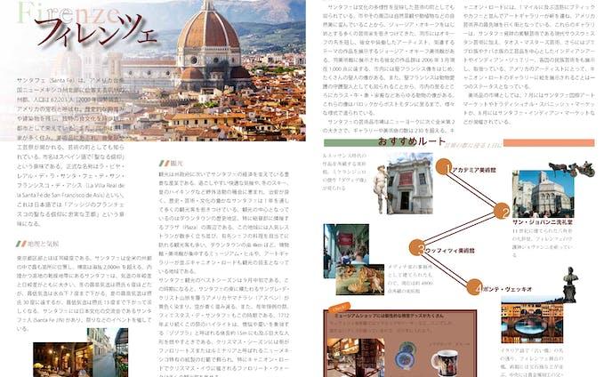 エディトリアル 旅行ガイドブック(フィレンツェ)