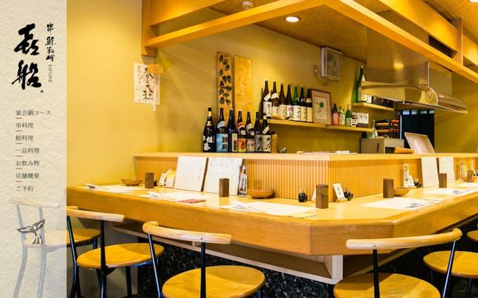 串鯨料理 㐂船(きふね)
