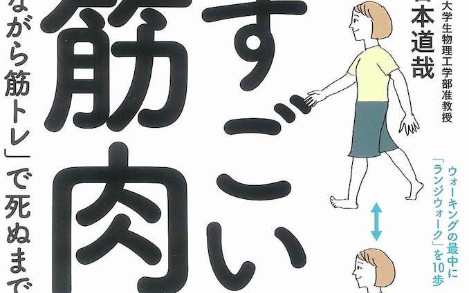 編集者、筋トレ