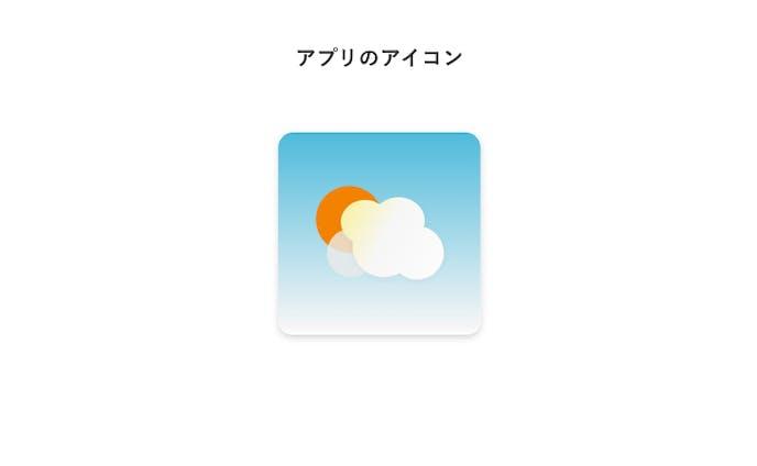 【アプリアイコン】天気予報アプリ