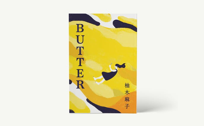 「BUTTER」柚木麻子