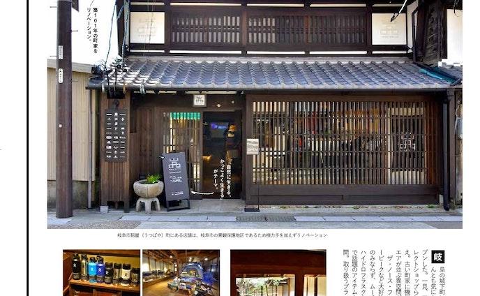 2nd124 第1特集「新店」- kura holic zero