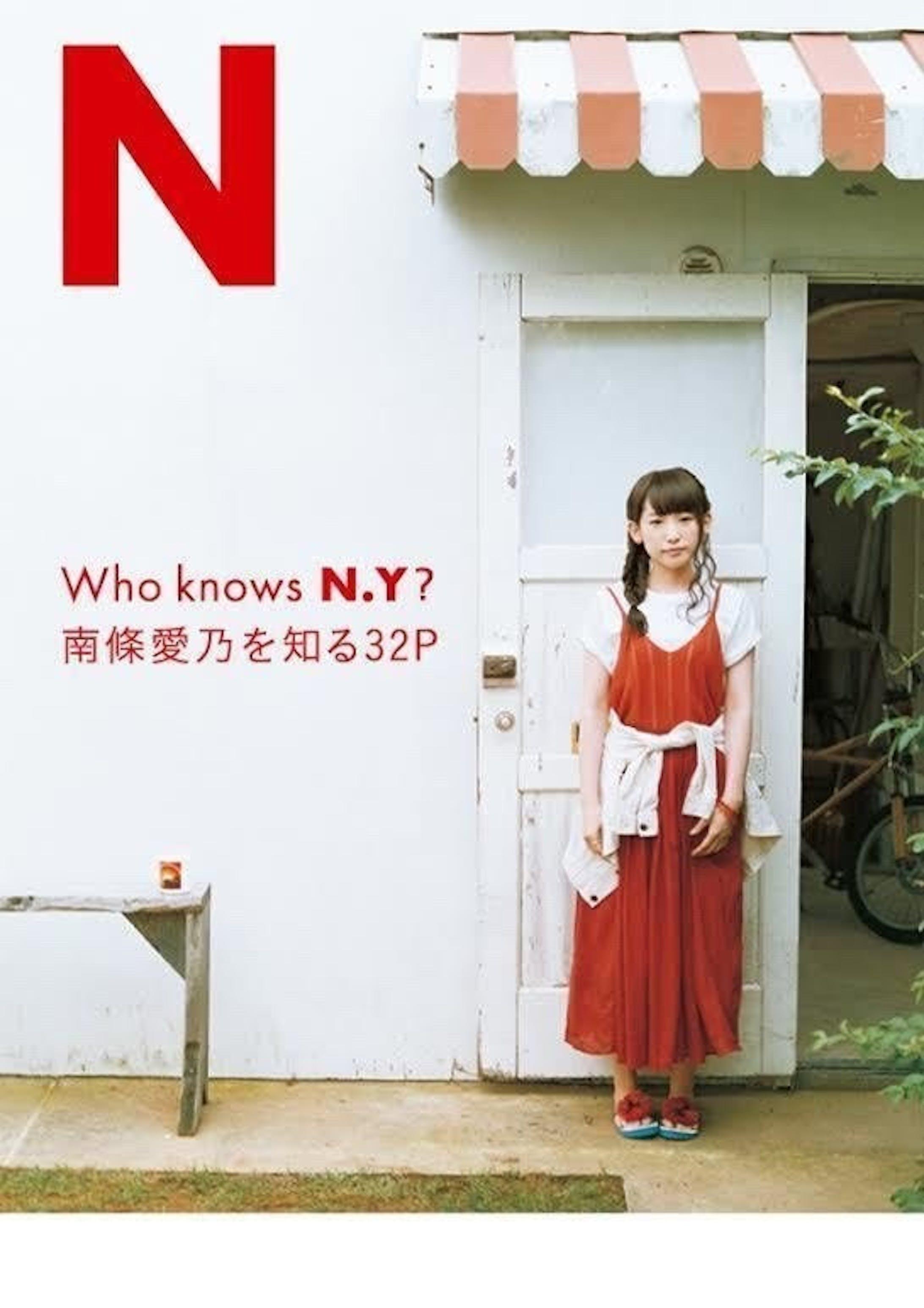 ロッキング・オン・ジャパン H「南條愛乃」-1