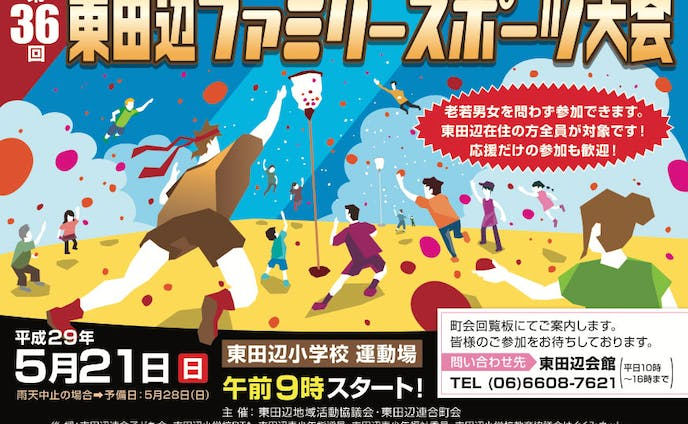 Family Sports Festival Poster Illustrations