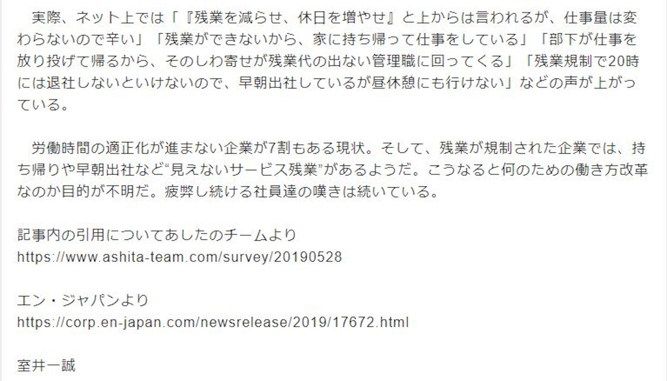 老舗ニュースサイト「リアルライブ」に働き方改革の記名記事を投稿-2