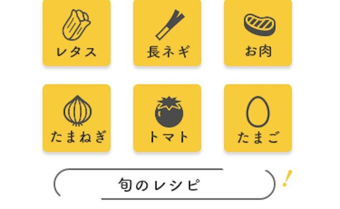 レシピ検索画面