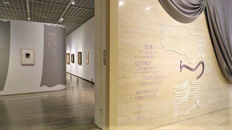 眠り展:アートと生きること/展覧会レポート | OBIKAKE(おびかけ)