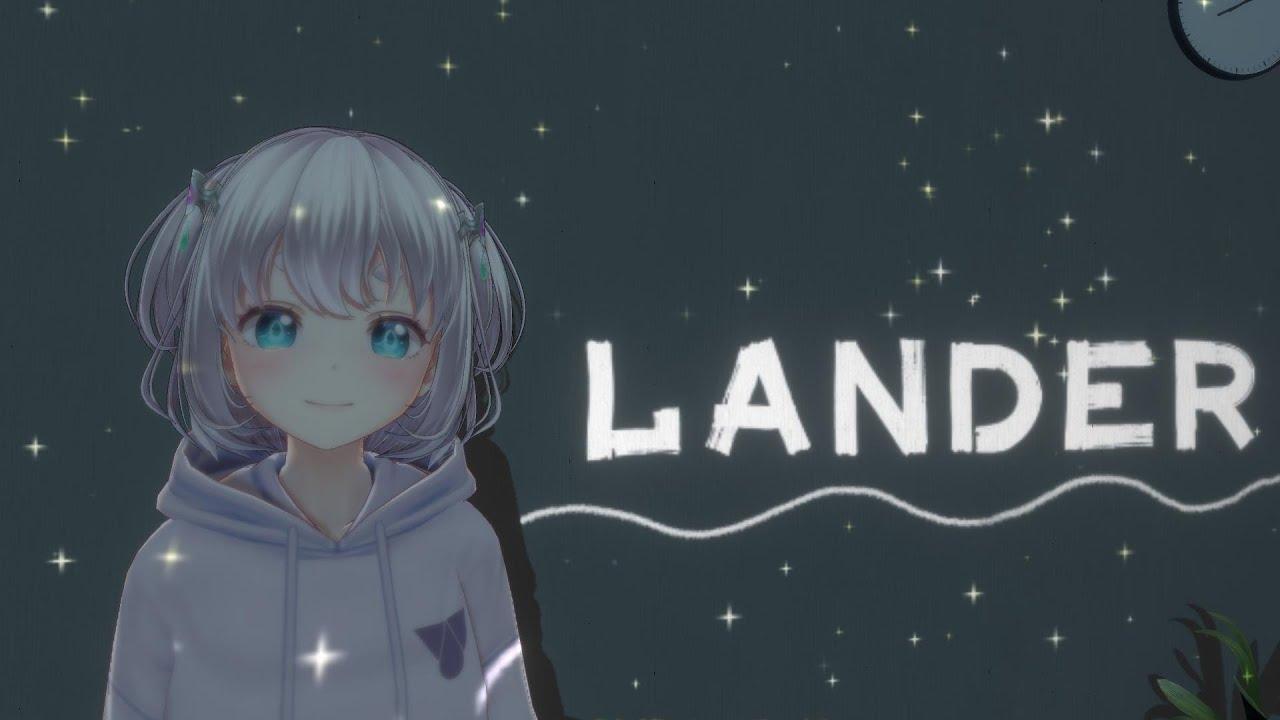 杏仁しずく 4th single 『LANDER』MV