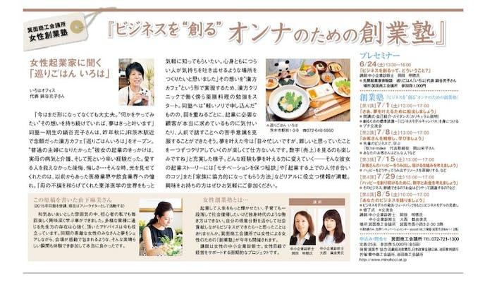 女性起業家インタビュー(紙面)