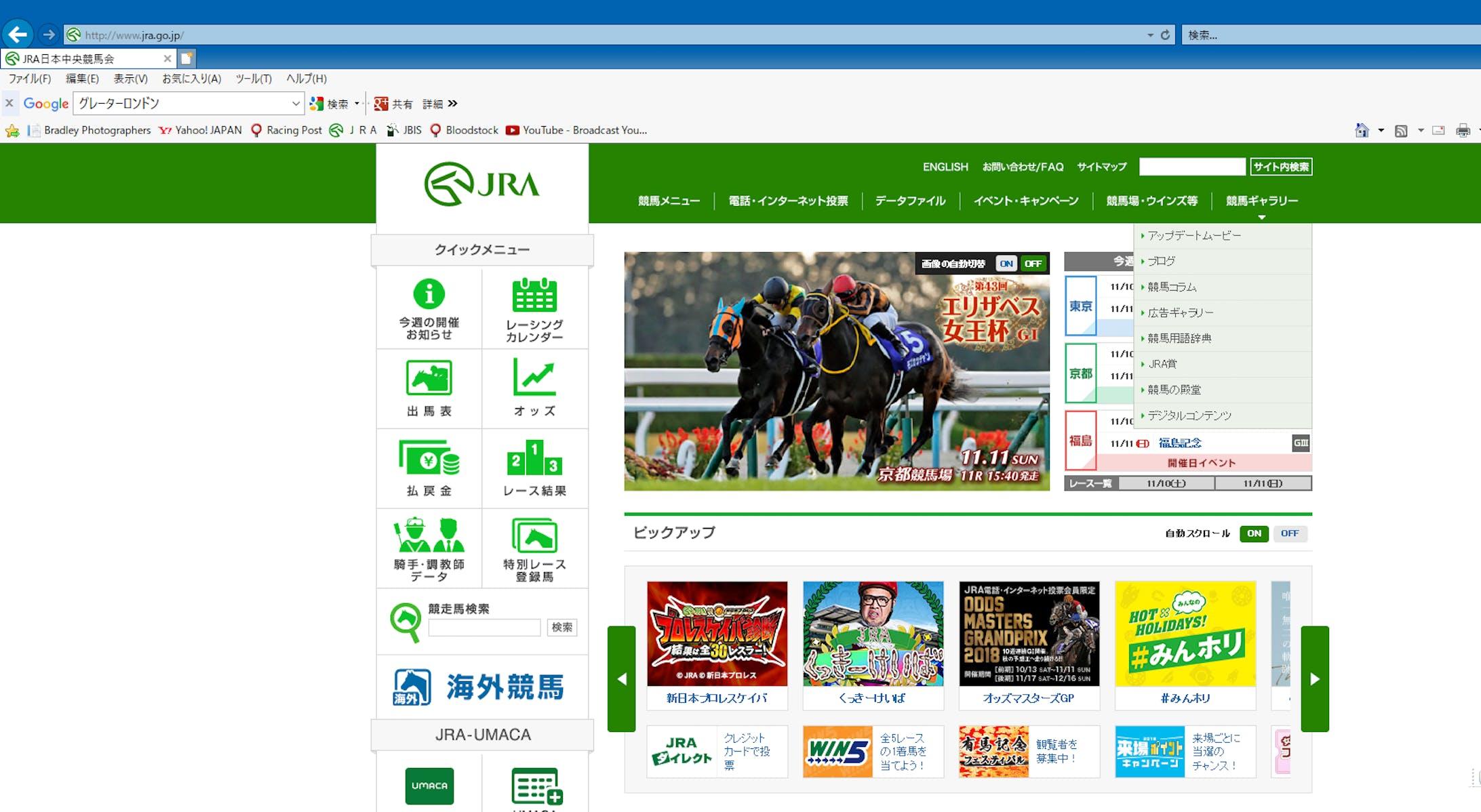 の ホームページ jra