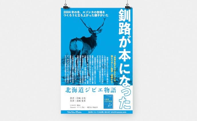 【広告】ポスターデザイン