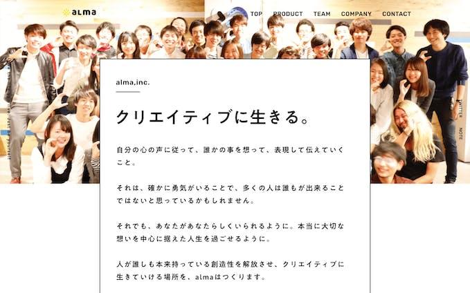 株式会社alma コーポレートサイト