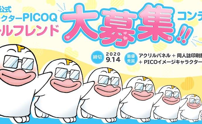 202006PICO公式キャラクター PICOQガールフレンド大募集!!コンテスト