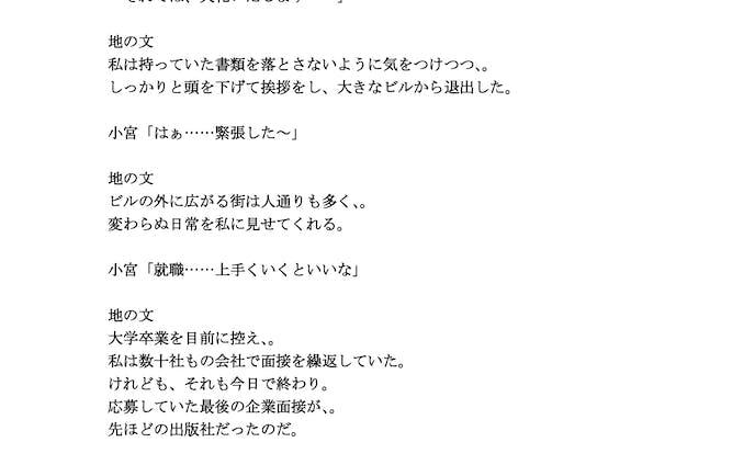 嘘と恋の館/シナリオサンプル7P