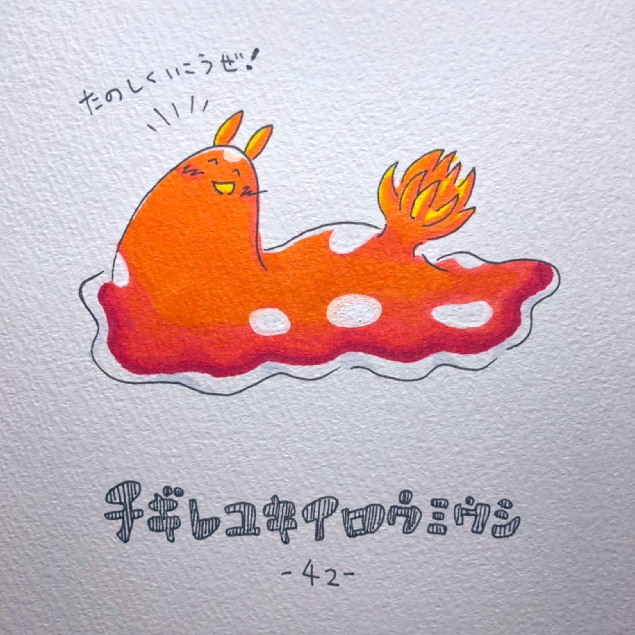 #毎日ゆるかわウミウシ(15〜60)-30