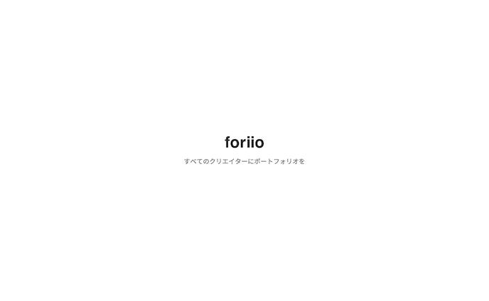 foriio_test (1)