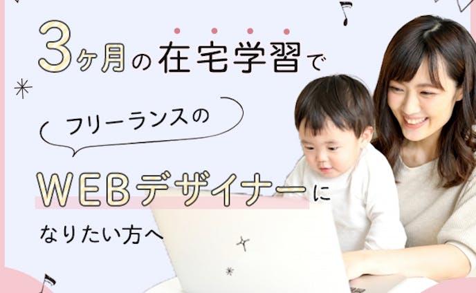 WEBデザイナー講座バナー2